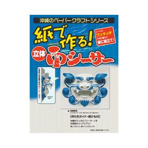 ペーパークラフト「面シーサー 青」パッケージ