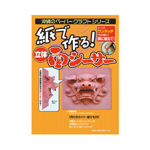 ペーパークラフト「面シーサー 赤」パッケージ