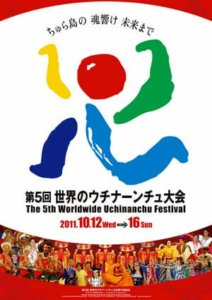 第五回世界のウチナーンチュ大会