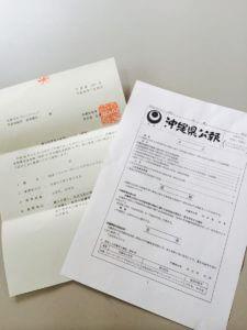 沖縄県優良図書推奨