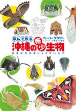 学んで作るペーパークラフト沖縄の希少生物