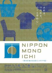NIPPON MONO ICHI ~第5回 和のある暮らしのカタチ展~